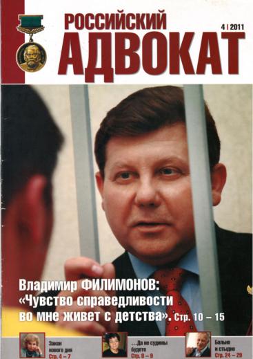 Журнал №4
