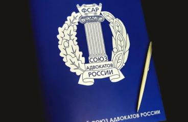 Юбилей Федерального союза адвокатов России