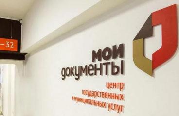 ФПА РФ не поддержала концепцию совершенствования системы МФЦ