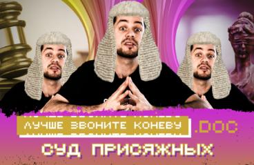 Вышел новый выпуск «Лучше звоните Коневу»