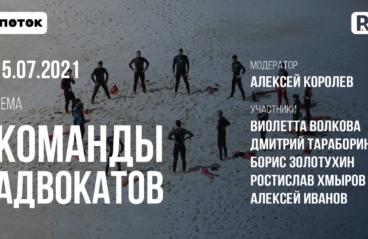 Вышел свежий выпуск ток-шоу «ПОТОК»