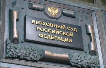 ВС РФ выпустил обзор по делам о защите прав потребителей